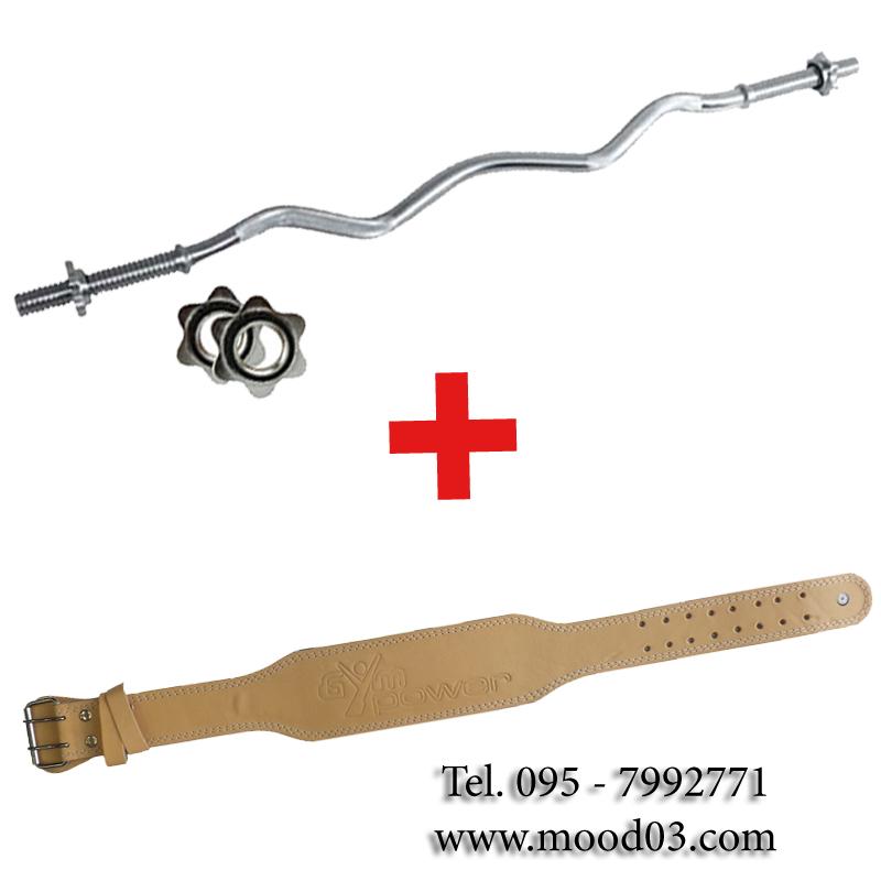 ** OFFERTA KIT ** Bilanciere Curl da 120 cm chiusura a vite + Cintura Pesistica in Cuoio altezza 10 cm (Misure a Scelta)