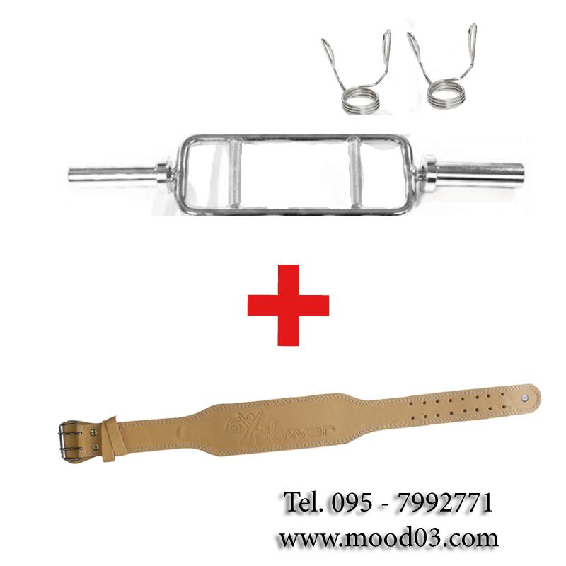 ** OFFERTA KIT ** BARRA OLIMPICA Ø50MM LUNGHEZZA 86 CM + Cintura Pesistica in Cuoio da 10 cm (Misure a Scelta)