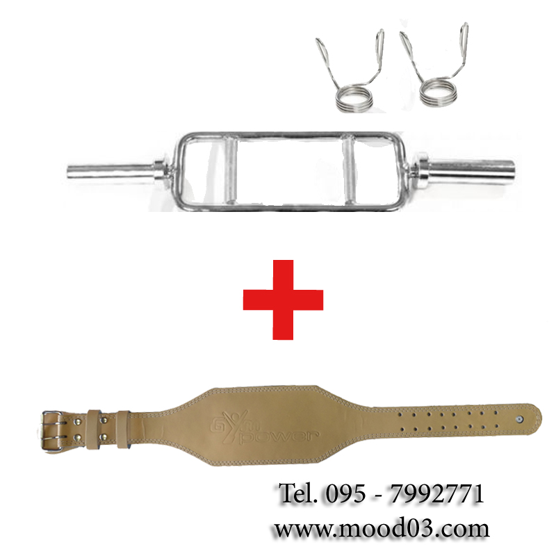 ** OFFERTA KIT ** BARRA OLIMPICA Ø50MM LUNGHEZZA 86 CM + Cintura Pesistica in Cuoio da 15 cm (Misure a Scelta)