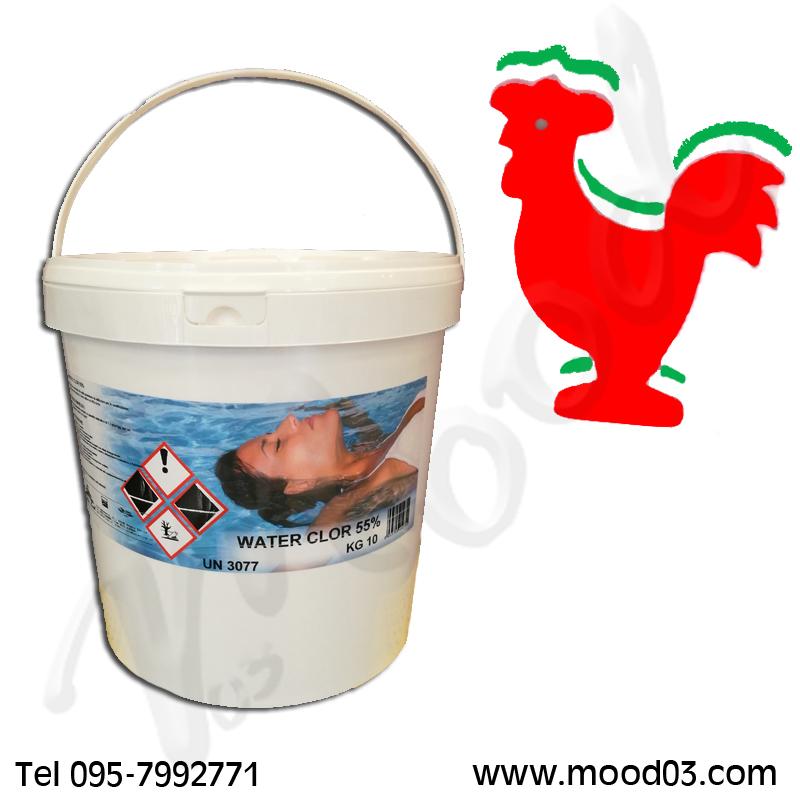 WATER CLOR 55% Secchio da 10 kg Dicloro Granulare Cloro Shock 56% in polvere + ANIMALE GALLEGGIANTE IN FOAM